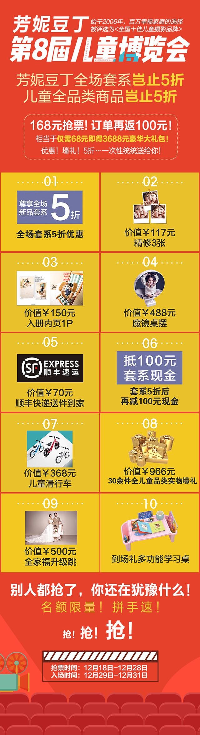 【福利】网红打卡!西安儿博会门票168元!