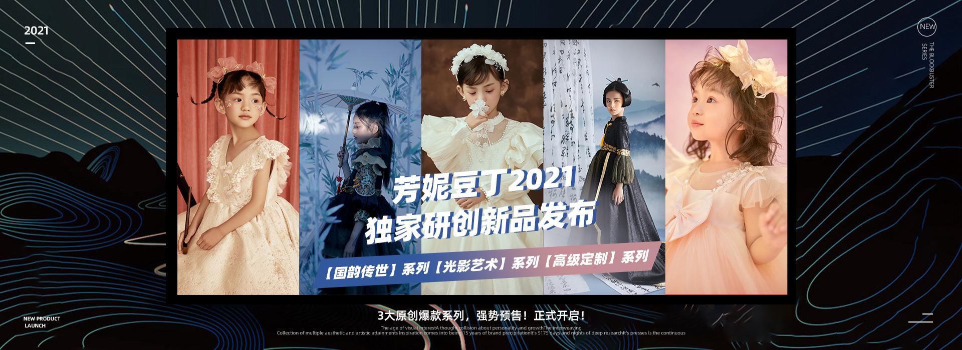 芳妮豆丁2021独家研创新品发布